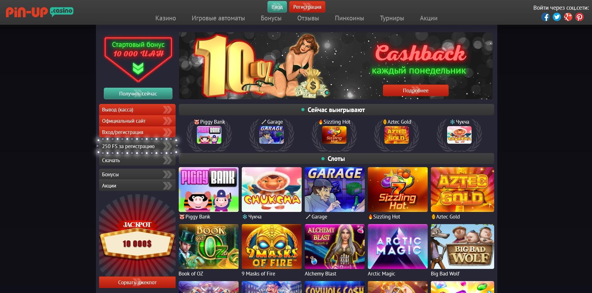 обзор пин ап казино