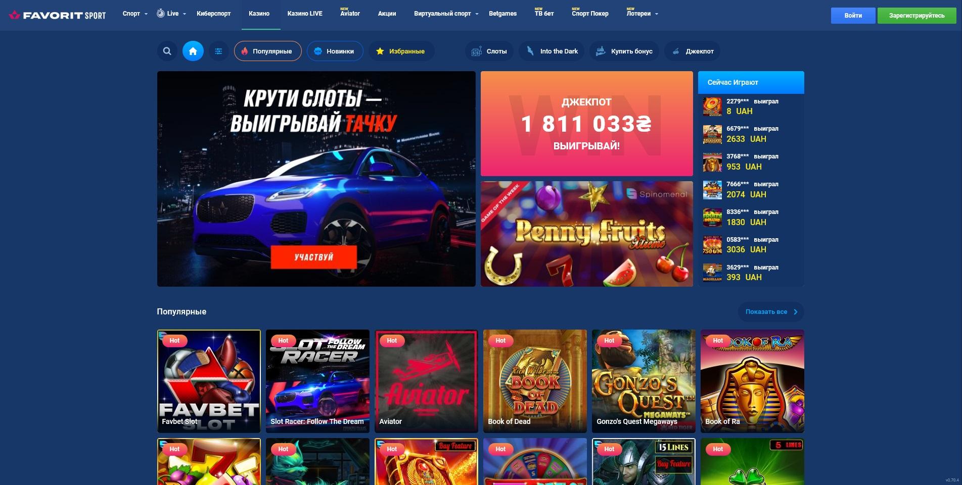 обзор онлай казино фаворит