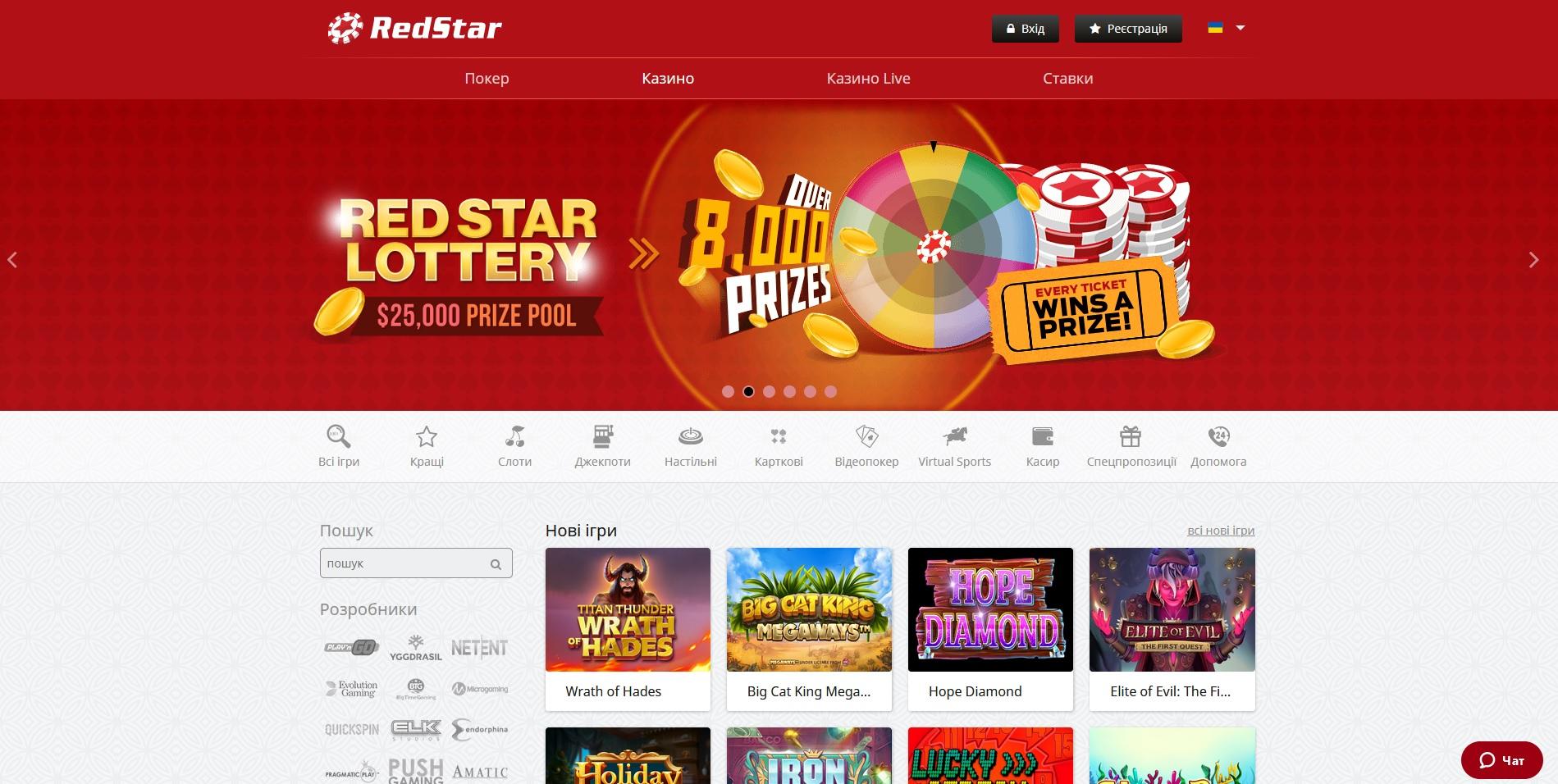 Redstar Casino обзор