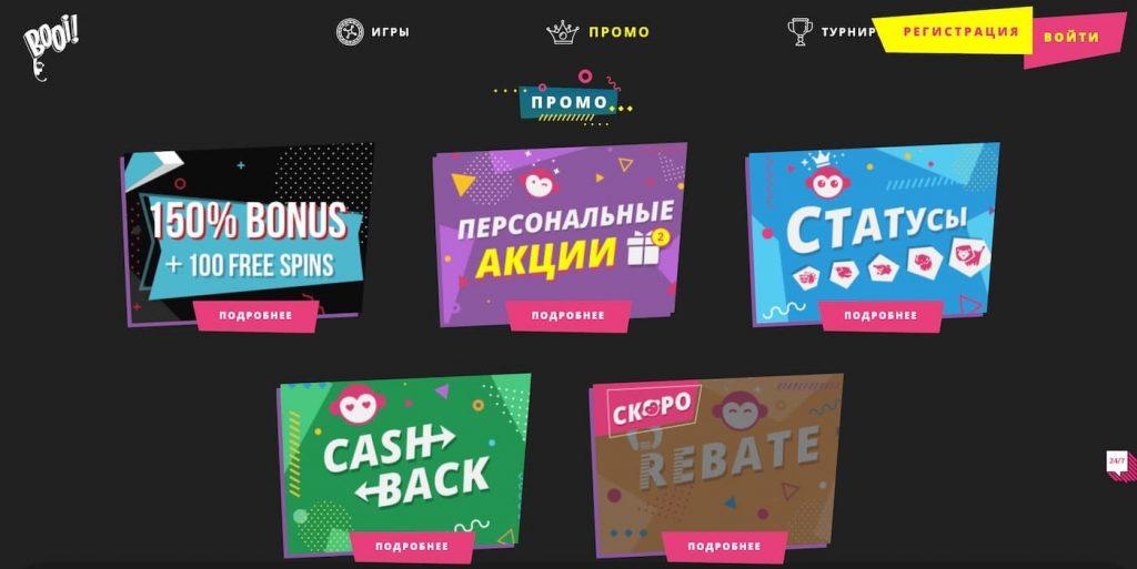 Бонусы и акции в буй казино