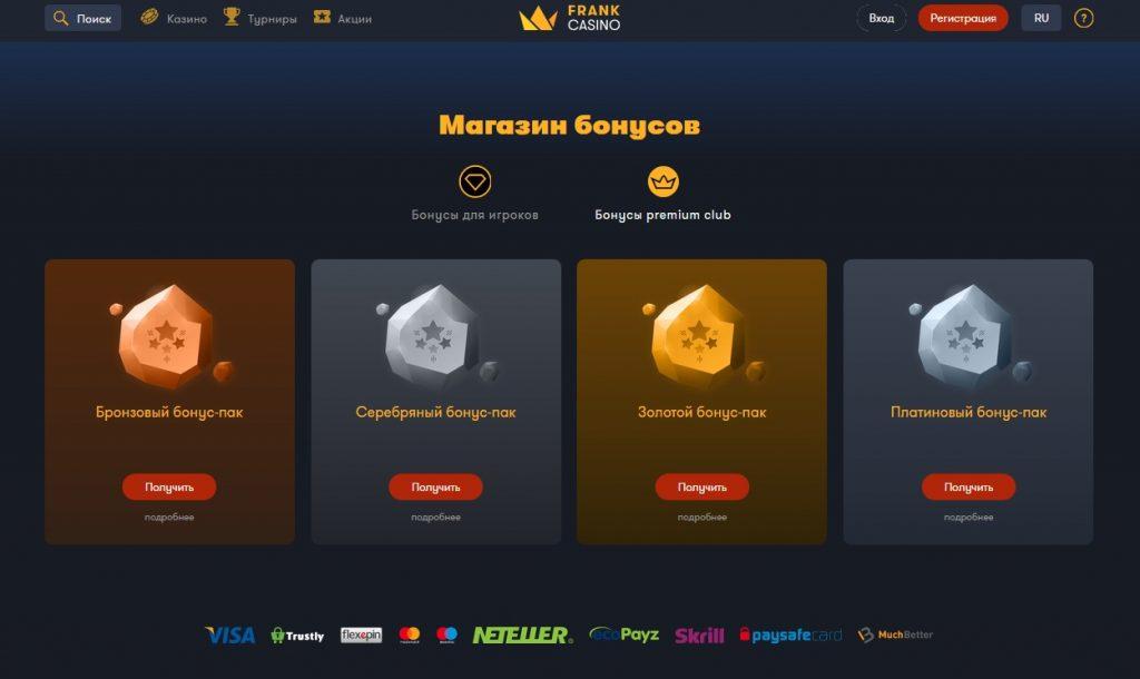 франк казино - бонусы для вип игроков