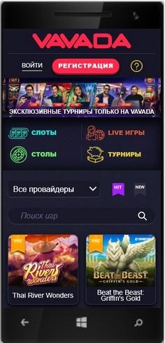 вавада казино мобильная версия